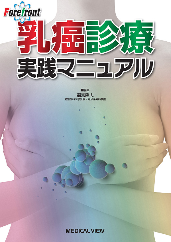 Forefront 乳癌診療実践マニュアル