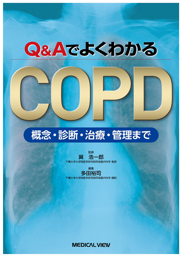 Q&AでよくわかるCOPD