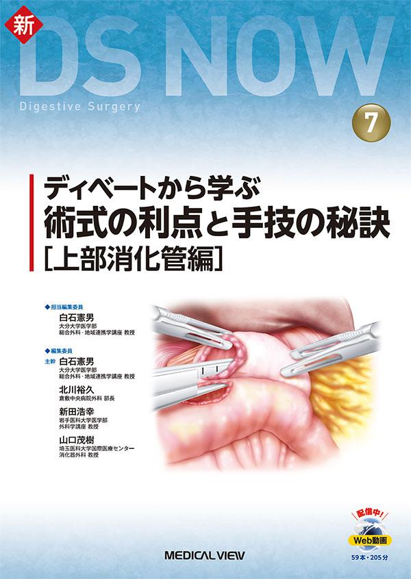 消化 管 と は 上部 上部消化管外科|浜松医科大学医学部附属病院
