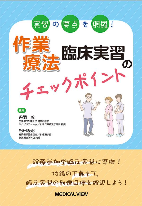 士 実習 療法 理学