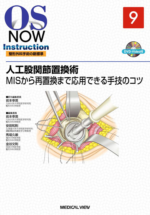 OS NOW Instruction(全28巻)