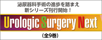 Urologic Surgery Next(全9巻)